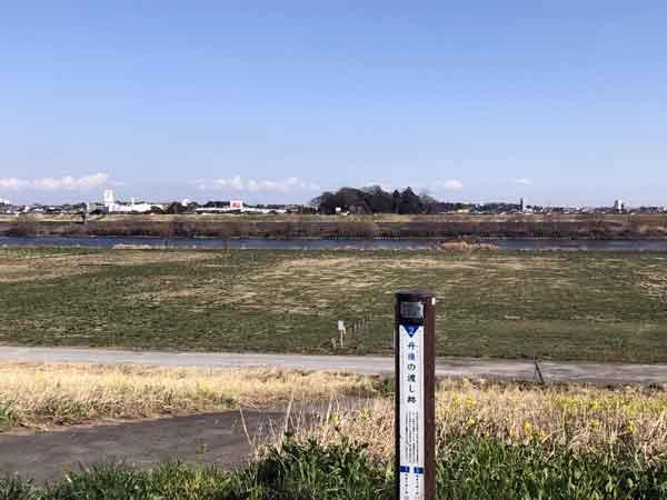 丹後の渡し跡(三郷市側)