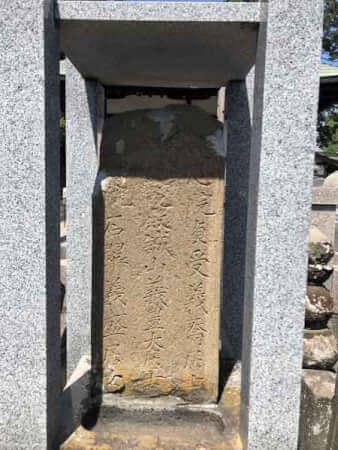 土方歳三の古い墓石