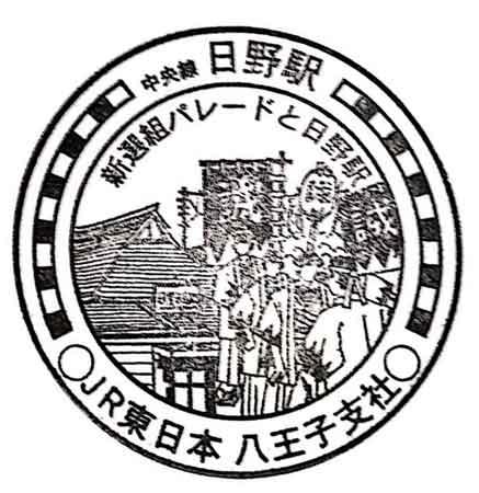 JR日野駅(新選組パレードデザインの駅スタンプ)|日野市の新選組ゆかりの地観光スポット