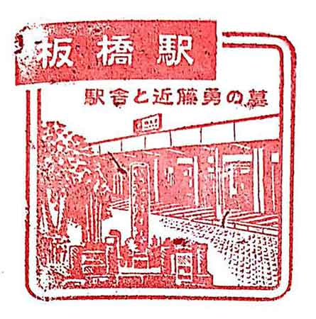 JR板橋駅(近藤勇墓所デザインの駅スタンプ)|板橋区・北区の新選組ゆかりの地観光スポット