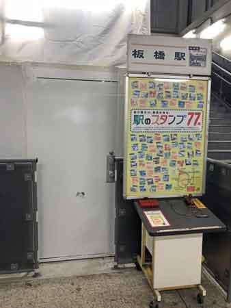 JR板橋駅の駅スタンプ台