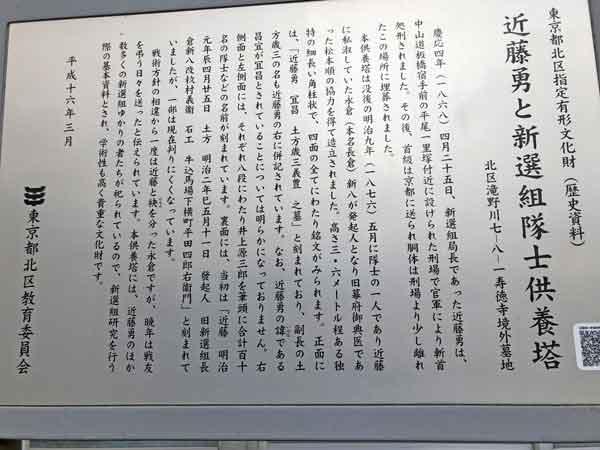 板橋近藤勇墓所の案内板