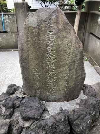 近藤勇の墓石
