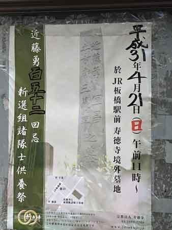 近藤勇と新選組隊士供養祭