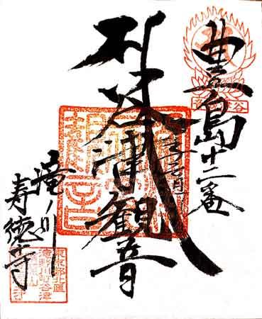 寿徳寺の御朱印