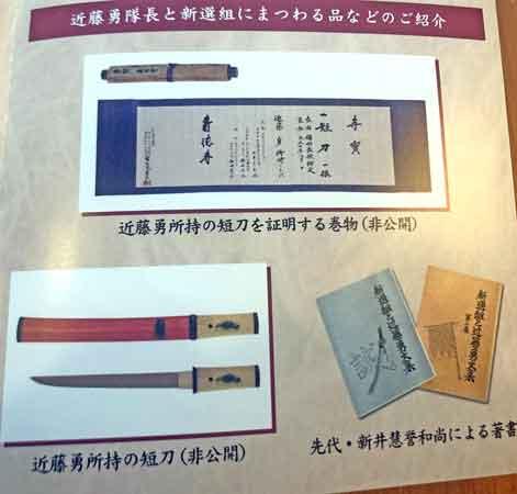 寿徳寺に残される近藤勇の短刀(パンフより)