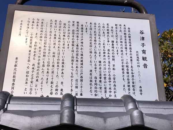 寿徳寺の案内板