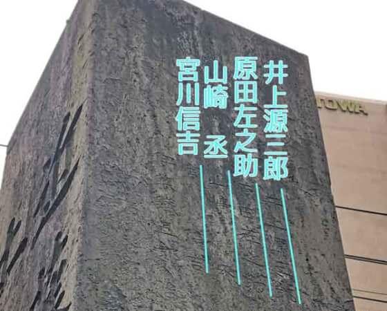 慰霊碑右側面の上段