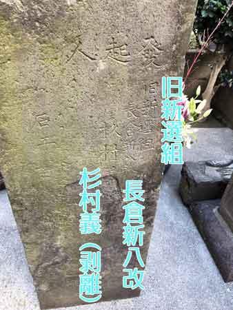 近藤勇・土方歳三之墓裏面下部