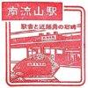 JR南流山駅の駅スタンプ(近藤勇石碑のデザイン)