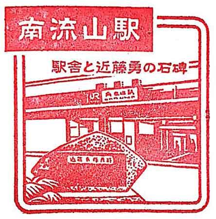 JR南流山駅(近藤勇石碑デザインの駅スタンプ)|流山市の新選組ゆかりの地観光スポット