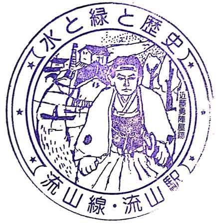 流鉄流山駅(近藤勇デザインの駅スタンプ)|流山市の新選組ゆかりの地観光スポット