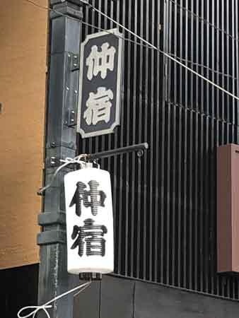 板橋宿仲宿