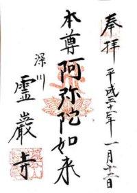 霊巌寺御朱印(本尊)