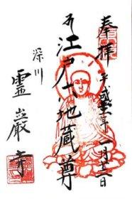 霊巌時御朱印(江戸六地蔵)