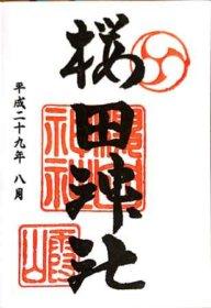 櫻田神社の御朱印(社名)