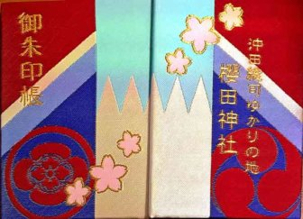 櫻田神社のご朱印帳