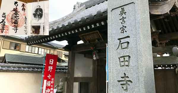 石田寺(土方歳三の墓)