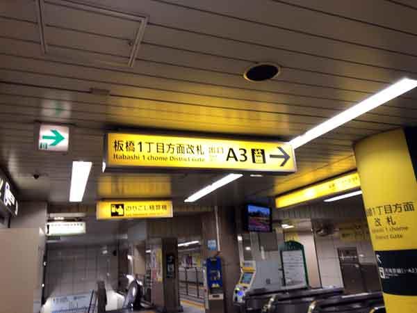 都営三田線新板橋駅の駅スタンプがある改
