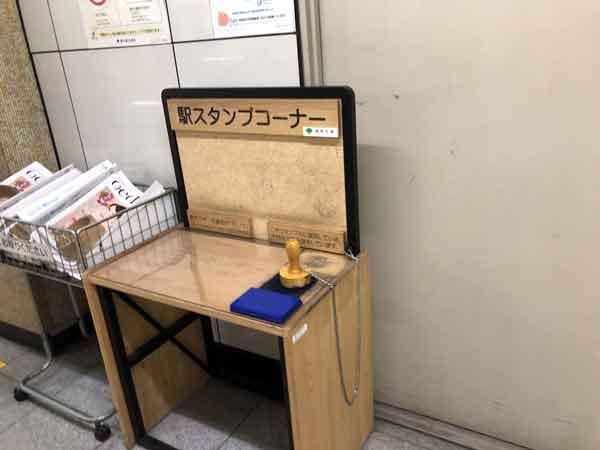 新板橋駅の駅スタンプ台