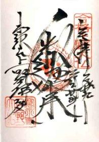 上野大仏釈迦如来御朱印