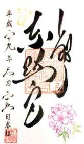 上野東照宮御朱印(桜)