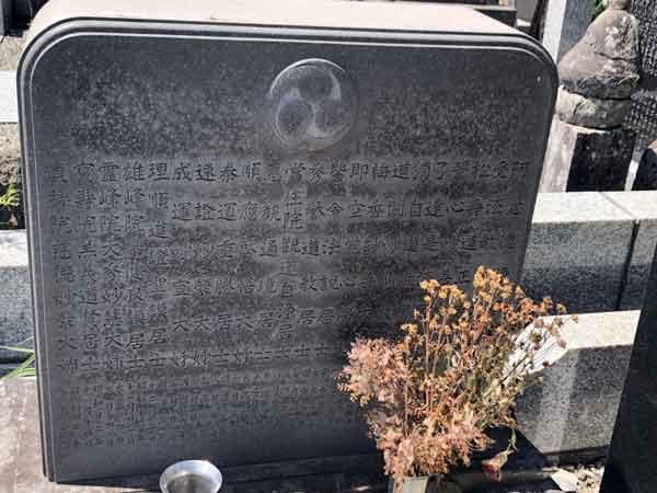 土方勇太郎墓誌(左から5番目)