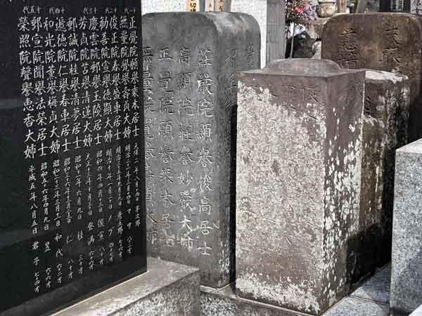 佐藤彦五郎とノブの墓。左の墓誌に佐藤彦五郎、ノブ、長男の源之助の名がある。