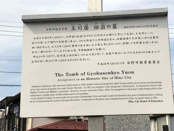 中村太吉の墓の案内板