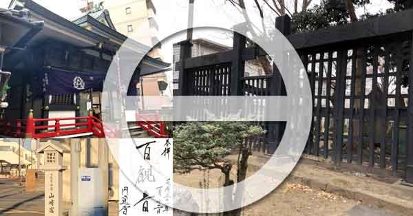 原田左之助ゆかりの地・観光スポット一覧|東京から日帰りの新選組スポット