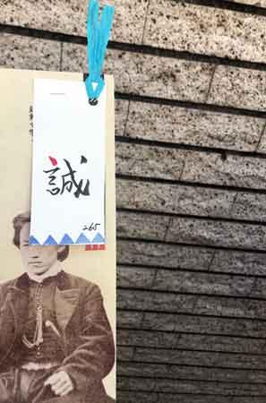 石田散薬製造体験会の整理券