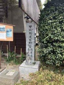 甲州街道日野宿問屋場・高札場の碑