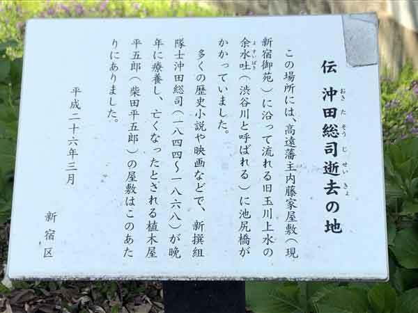 沖田総司逝去の地案内板