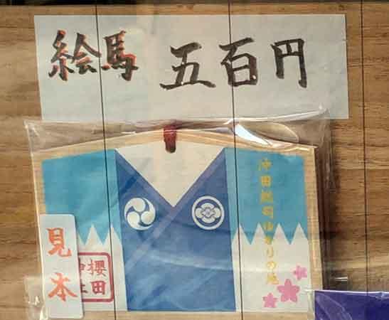 櫻田神社の絵馬(新選組隊服デザイン)
