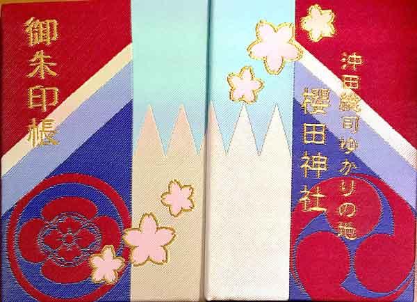 櫻田神社の御朱印帳