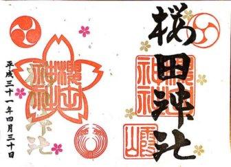 櫻田神社の御朱印(平成最後)