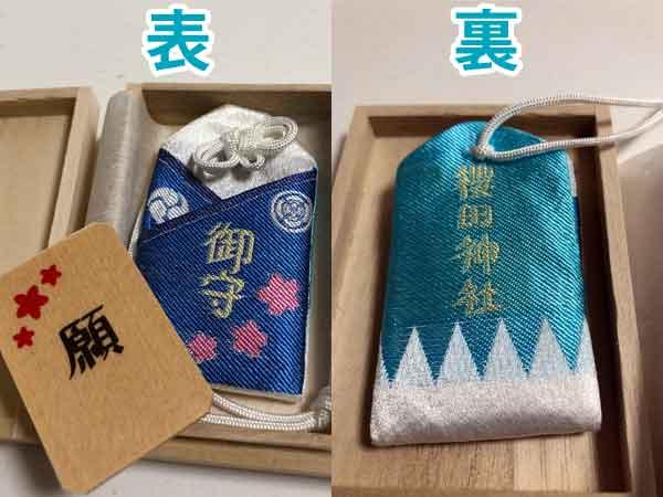 櫻田神社の願守