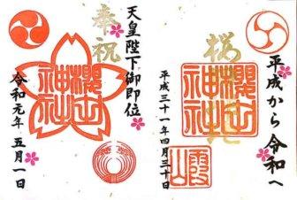 櫻田神社の御朱印(平成から令和へ)