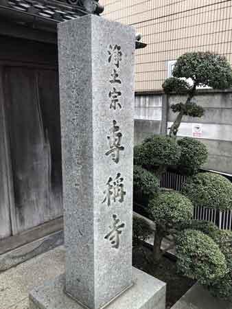 浄土宗専称寺