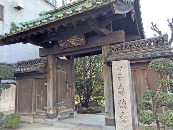 沖田総司の墓がある専称寺