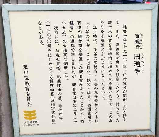 円通寺の案内板