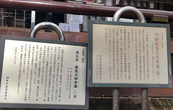 河鍋暁斎の龍の天井画などの案内板(元三大師堂)
