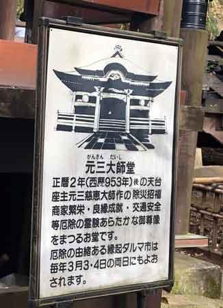 元三大師堂の御利益