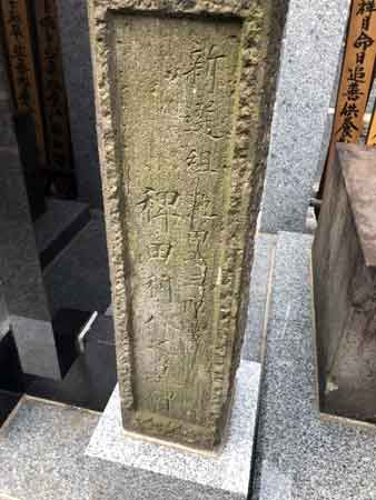 池田七三郎(稗田利八)の古い墓石