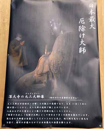 元三大師像(秘仏)のポスター