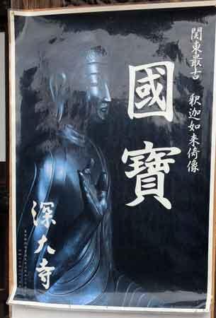 国宝・白鳳仏のポスター