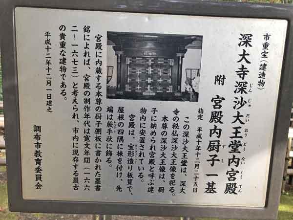 深大寺深沙堂の宮殿の案内板