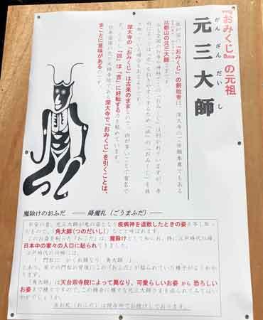 元三大師の貼り紙
