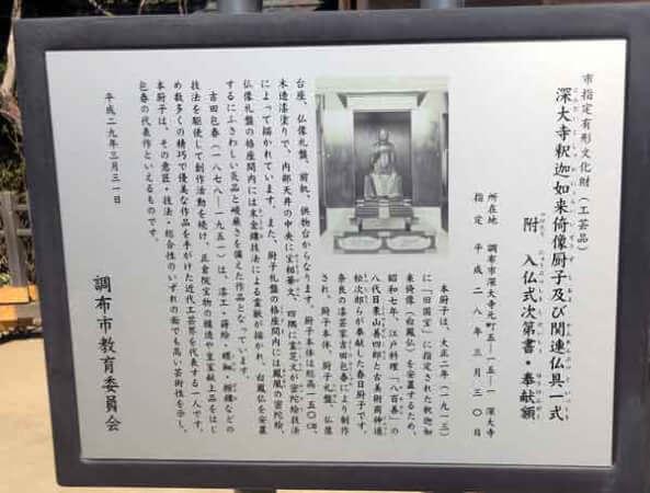 深大寺の厨子の案内板
