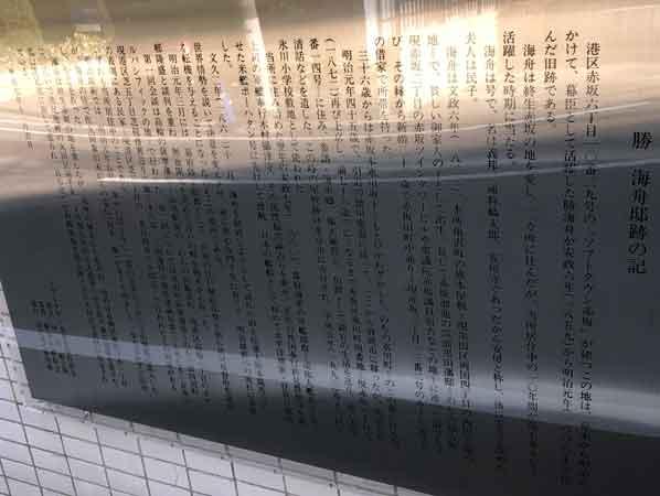 勝海舟邸跡の案内板